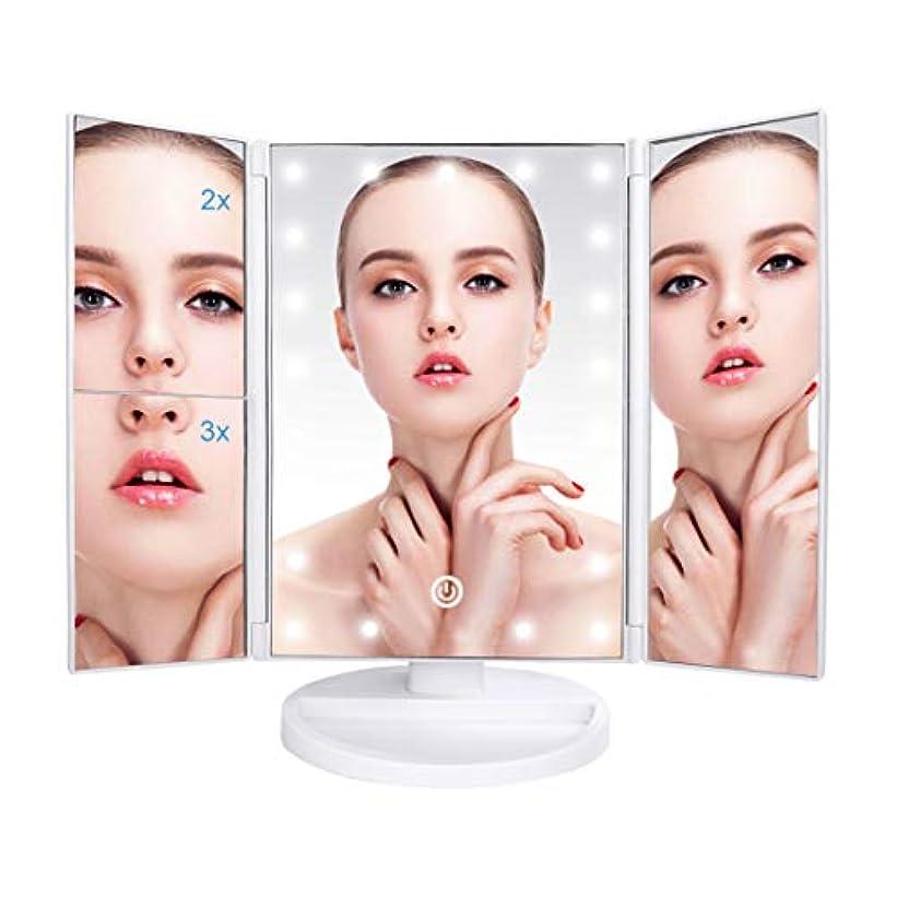 癌塩ペルー化粧鏡 LED 化粧ミラー 卓上 鏡 三面鏡 女優ミラー LED付き折りたたみ 拡大鏡 2倍 3倍 明るさ調節可能 180°回転可能 電池&USB 2WAY給電 21個LEDライト付きホワイト