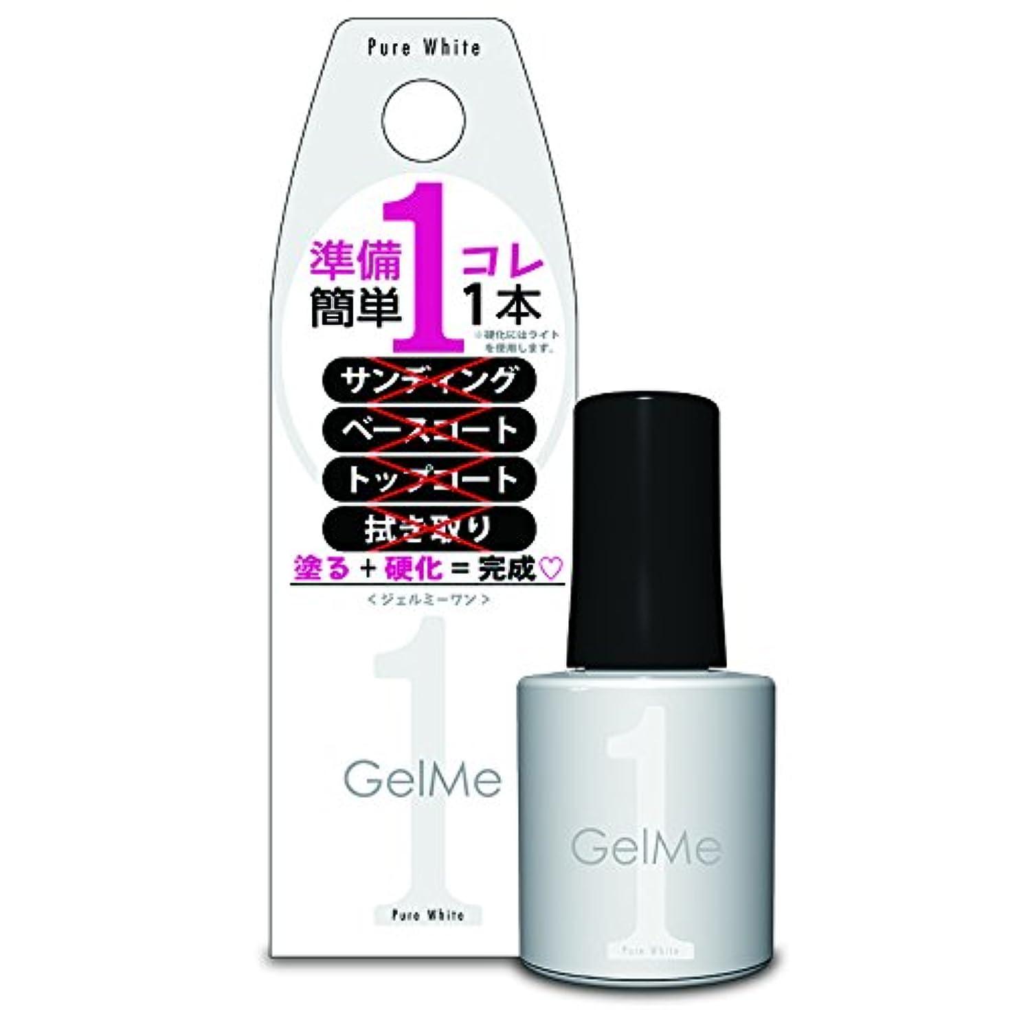 競争ボックス時制ジェルミーワン(Gel me 1) 64 ピュアホワイト