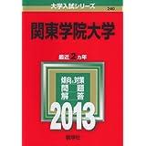 関東学院大学 (2013年版 大学入試シリーズ)