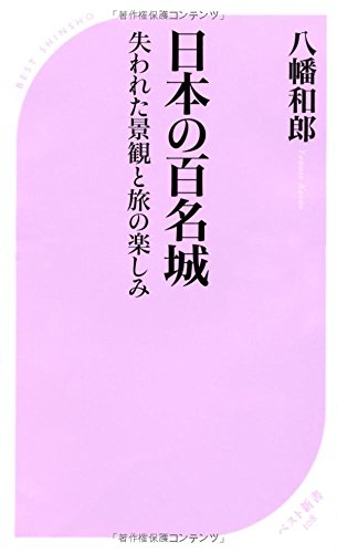 日本の百名城―失われた景観と旅の楽しみ (ベスト新書)