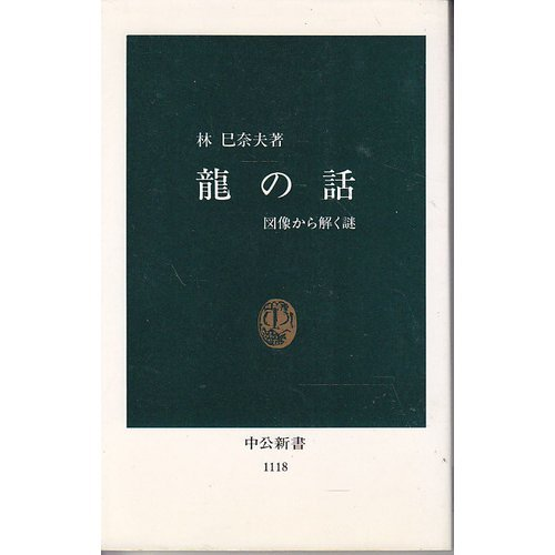 龍の話―図像から解く謎 (中公新書)の詳細を見る