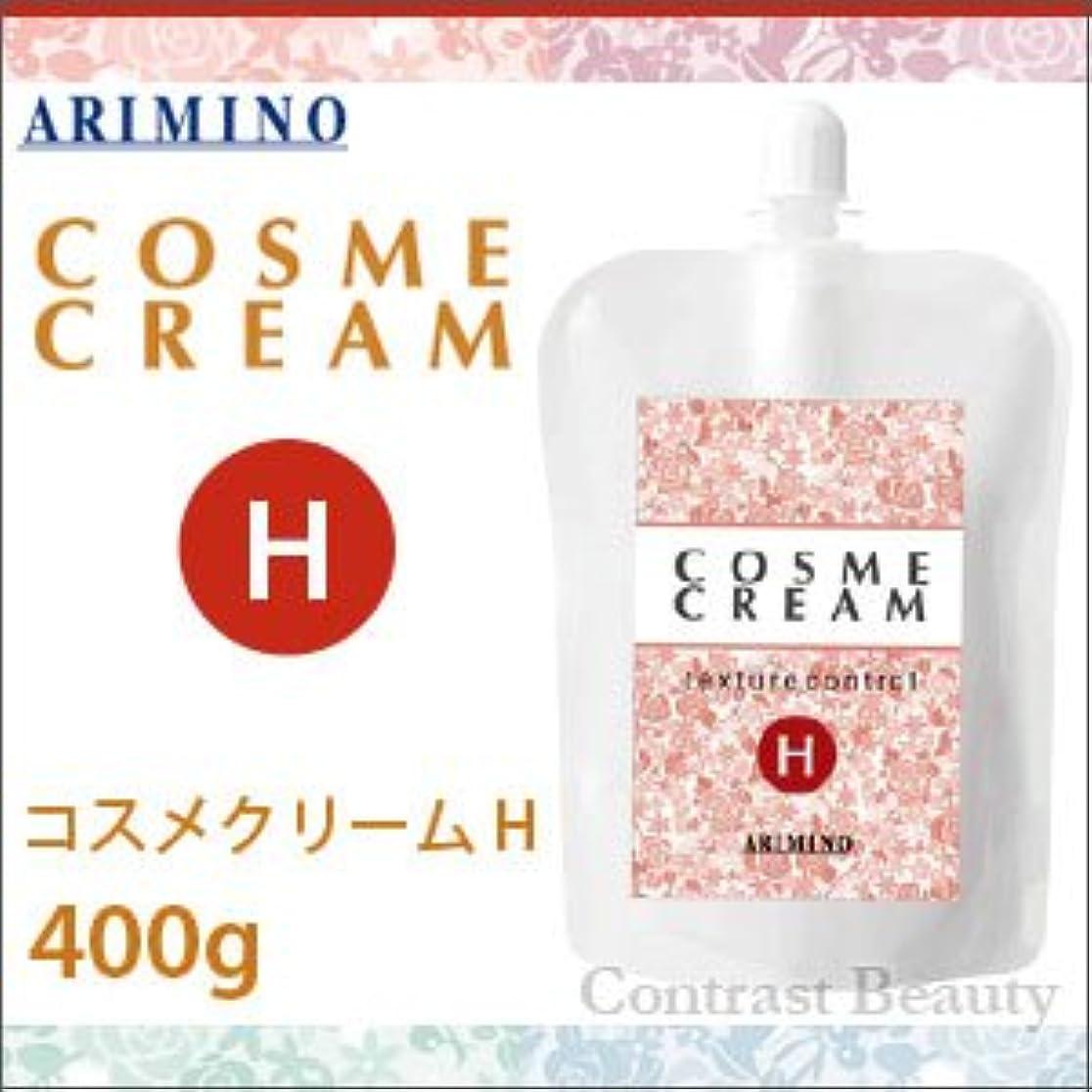 小数キャリア考慮アリミノ コスメクリーム H 400g
