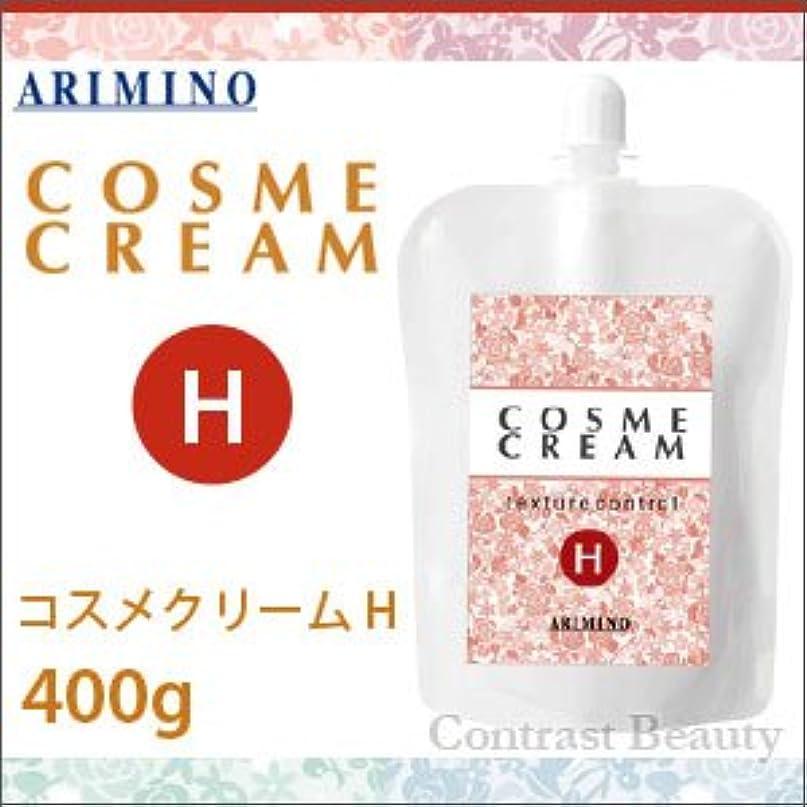 上げるバング振るうアリミノ コスメクリーム H 400g