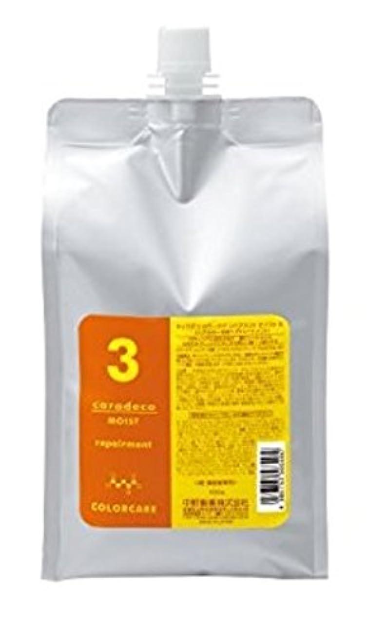 ペフ合理的誇張する中野製薬 キャラデコ カラーケア リペアメント モイストN 1500g