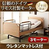 モダンデザイン電動ベッド【ラ...