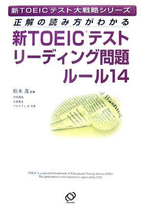 正解の読み方がわかる新TOEICテストリーディング問題ルール14 (新TOEICテスト大戦略シリーズ)の詳細を見る