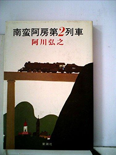 南蛮阿房第2列車 (1981年)の詳細を見る