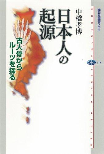 日本人の起源 古人骨からルーツを探る (講談社選書メチエ)の詳細を見る