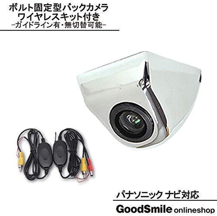 比率探検思想CN-F1D 対応 純正バックカメラ CY-RC90KD をも凌ぐ 高画質 バックカメラ ボルト固定タイプ シルバー CMOS 車載用 広角170°超高精細CMOSセンサー 【ワイヤレスキット付】