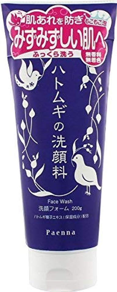 苗砂利セッティングイヴ パエンナ ハトムギの洗顔料 200g × 10個セット