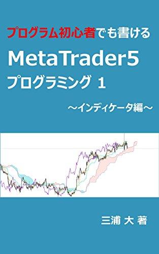 プログラミング初心者でも書けるMetaTrader5プログラミング: インディケータ編