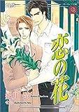 恋の花 (シャレード文庫)