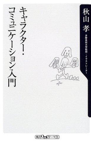 キャラクター・コミュニケーション入門 (角川oneテーマ21)の詳細を見る