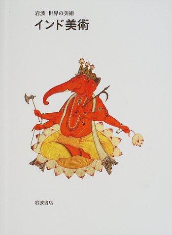 インド美術 (岩波世界の美術)の詳細を見る
