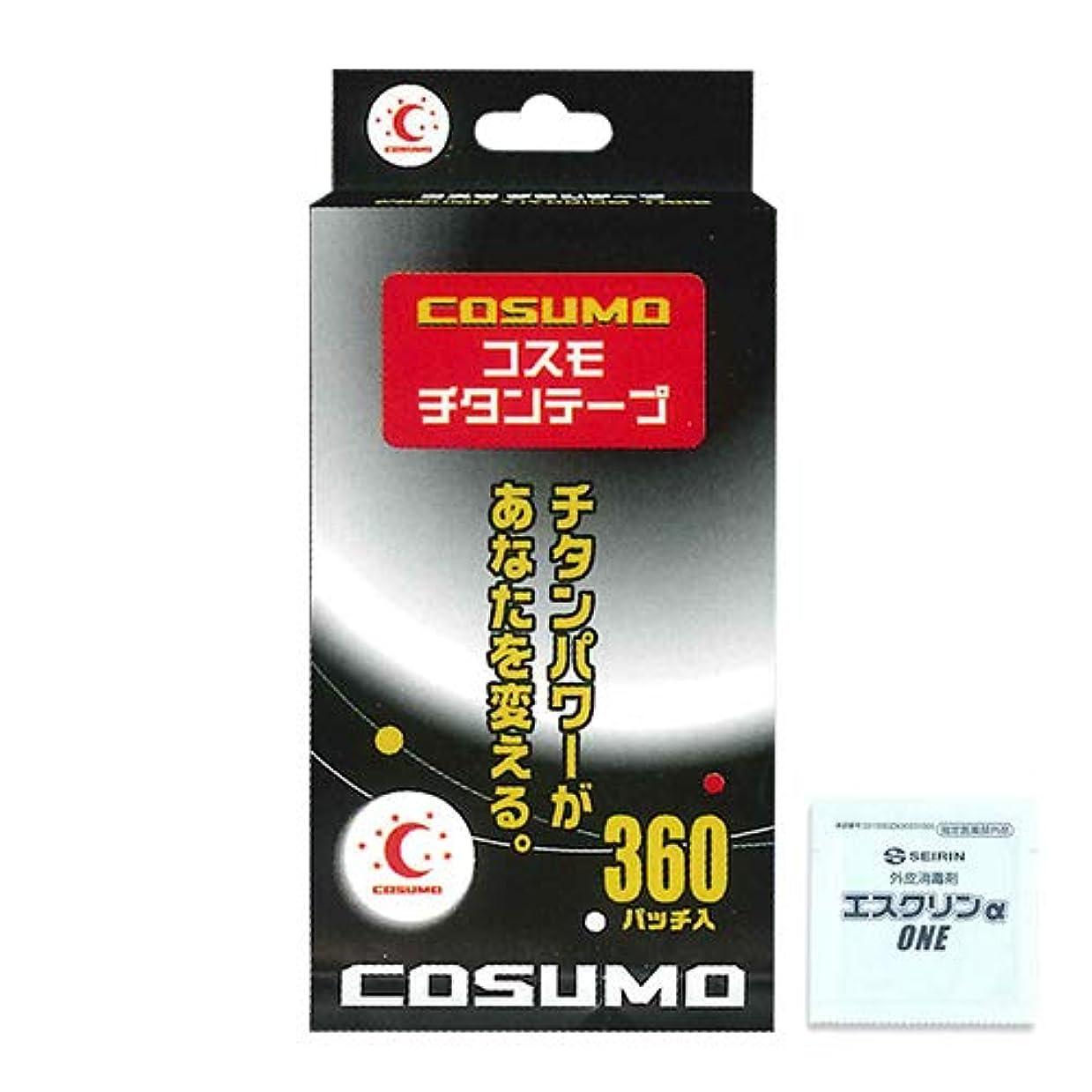 信念球体不和日進医療器:コスモチタンテープ 360パッチ入×10個セット + エスクリンONE1包セット