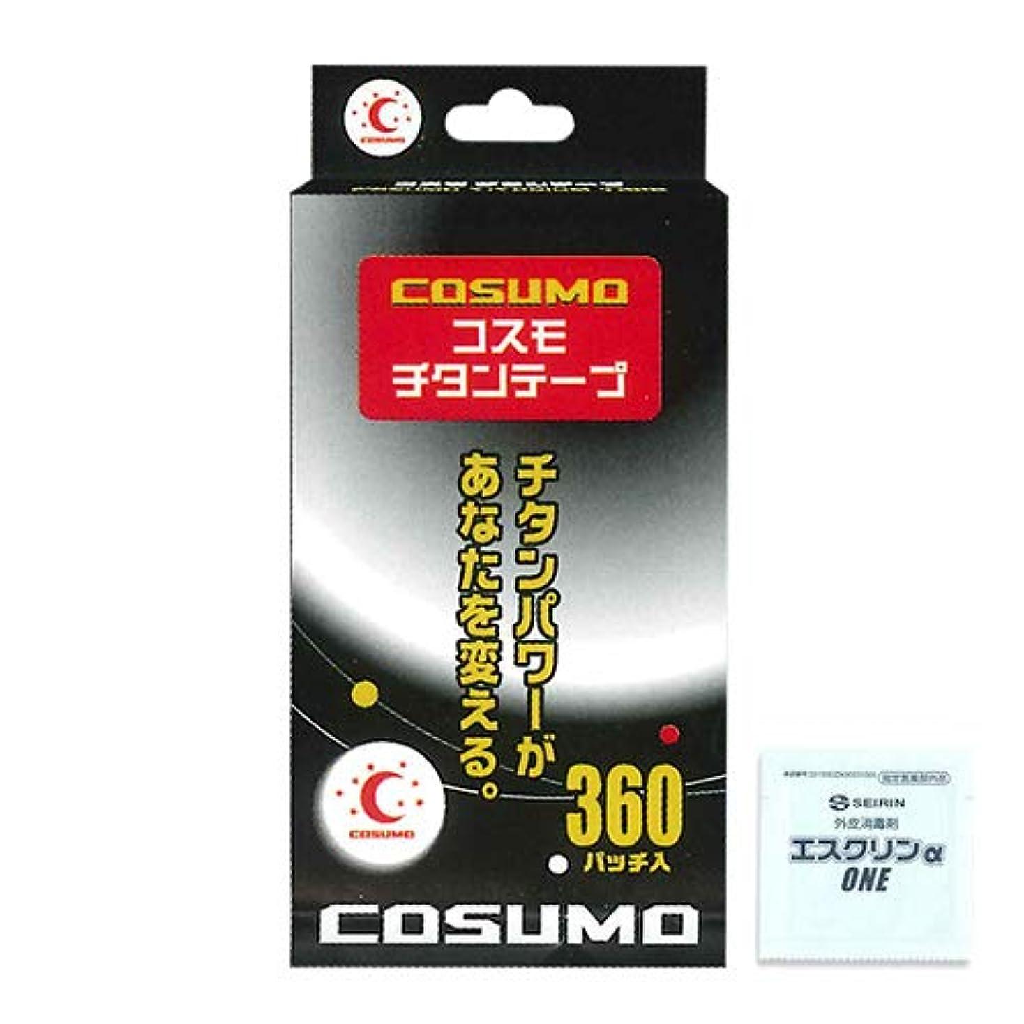章帝国主義一瞬日進医療器:コスモチタンテープ 360パッチ入×10個セット + エスクリンONE1包セット