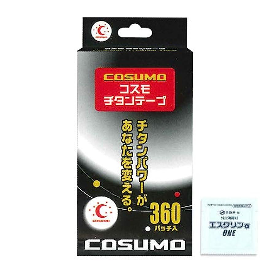 鷲モトリーシェーバー日進医療器:コスモチタンテープ 360パッチ入×10個セット + エスクリンONE1包セット
