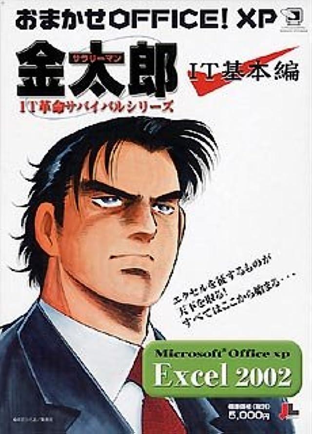 ホール首シンクおまかせOffice! XP サラリーマン金太郎 Excel 2002 IT 基本編