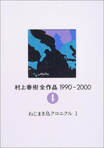 村上春樹全作品 1990~2000 第4巻 ねじまき鳥クロニクル(1)の詳細を見る