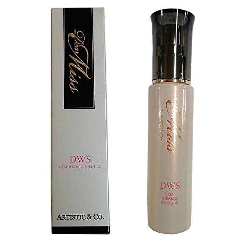 パール捧げる僕のDEAR MISS(ディア ミス) DWS 30ml DWS 専用集中美容液