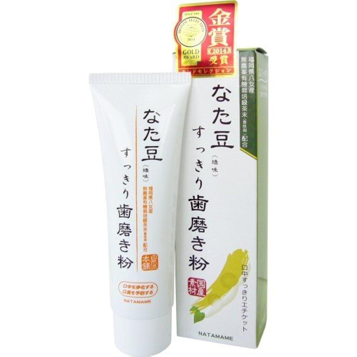 シプリー応用セマフォなた豆すっきり歯磨き粉