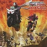 仮面ライダー×仮面ライダー W&ディケイド MOVIE大戦2010 オリジナルサウンドトラックを試聴する