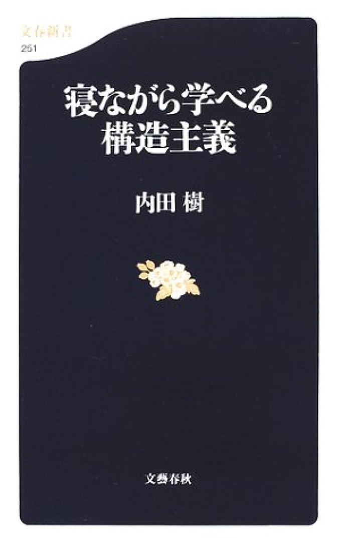 平和な再撮り少数寝ながら学べる構造主義 ((文春新書))