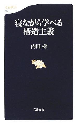寝ながら学べる構造主義 ((文春新書))