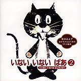 ~あかちゃんの言語発育応援CD~「いない いない ばあ」2~いたいいたいはとんでいけ