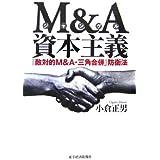 M&A(ジャングル)資本主義―「敵対的M&A・三角合併」防衛法