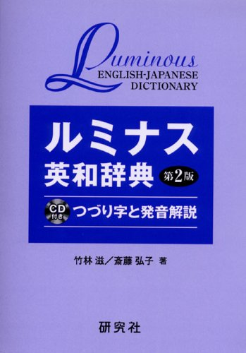 ルミナス英和辞典―つづり字と発音解説の詳細を見る