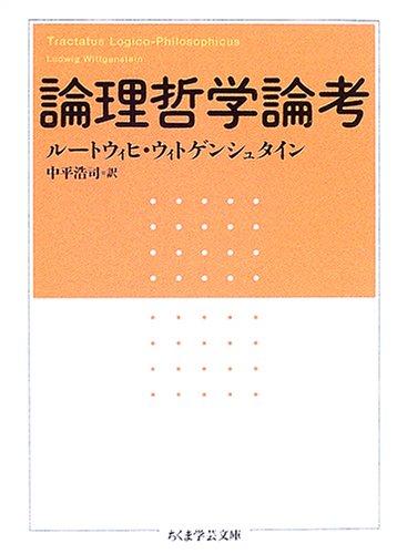 論理哲学論考 (ちくま学芸文庫)の詳細を見る