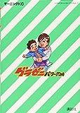 グラゼニ~パ・リーグ編~(3) (モーニング KC) 画像