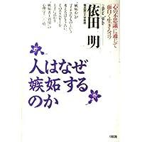 Amazon.co.jp: 依田 明: 本