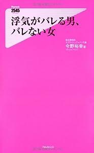 浮気がバレる男、バレない女 (フォレスト2545新書)