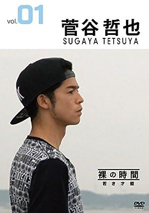 裸の時間~若き才能~ 俳優・菅谷哲也 [DVD]