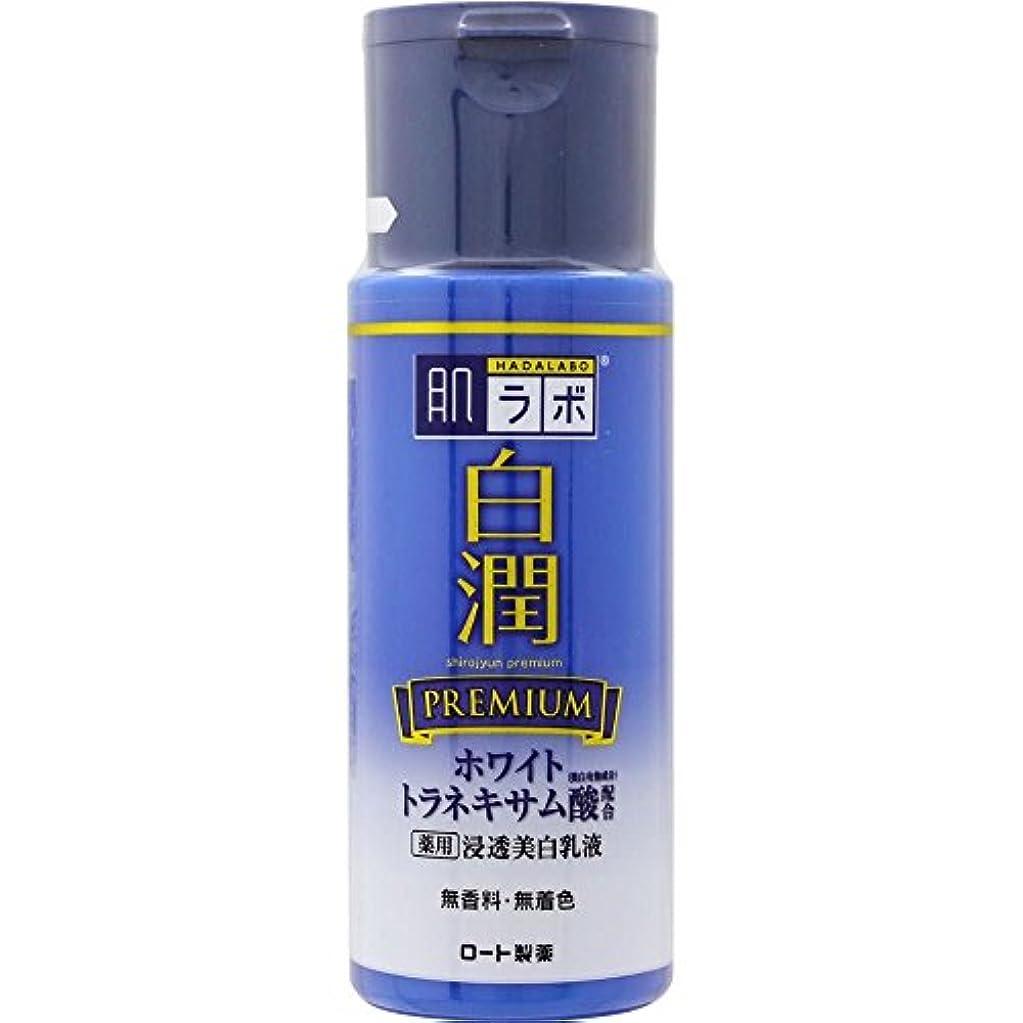 在庫仲良しオーストラリア人肌ラボ 白潤プレミアム 薬用浸透美白乳液 140mL (医薬部外品)