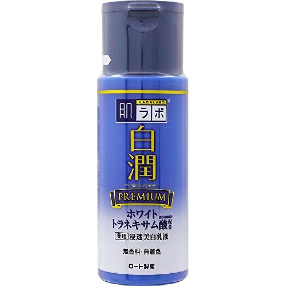 階協力的不毛の肌ラボ 白潤プレミアム 薬用浸透美白乳液 140mL (医薬部外品)