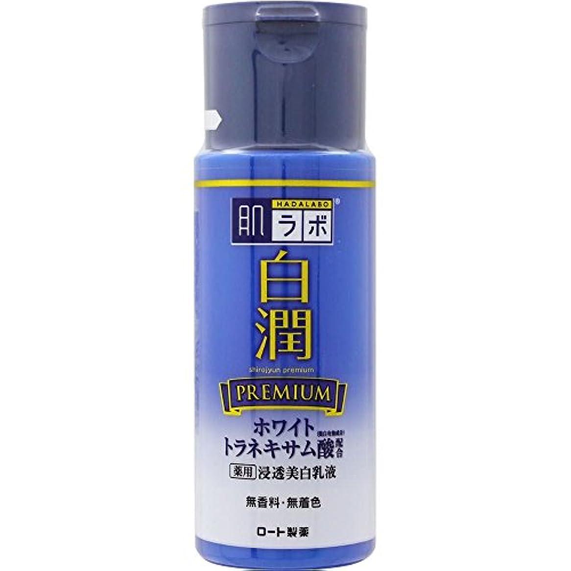 移行する破壊行動肌ラボ 白潤プレミアム 薬用浸透美白乳液 140mL (医薬部外品)