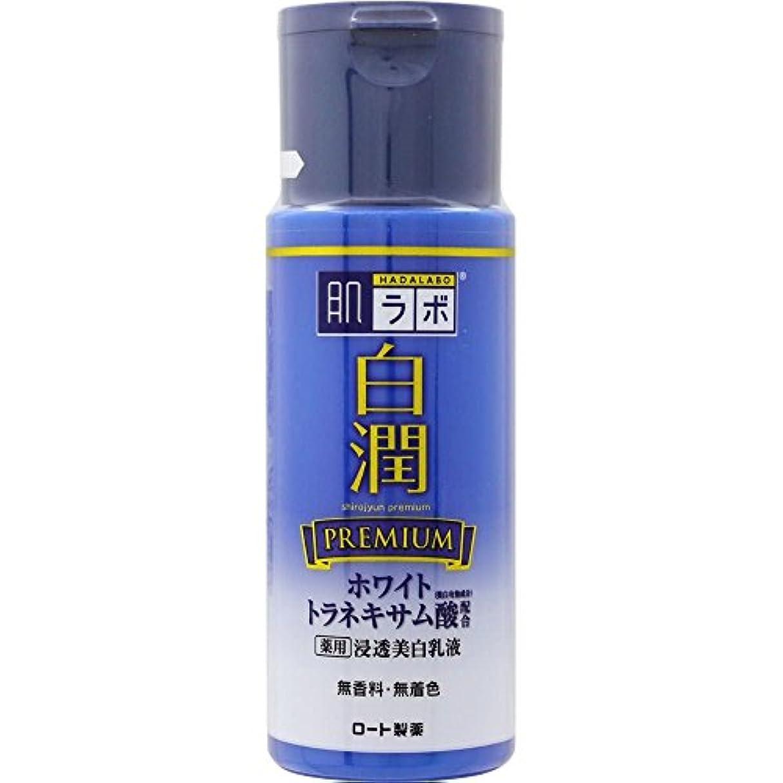 構造的リム枯渇肌ラボ 白潤プレミアム 薬用浸透美白乳液 140mL (医薬部外品)