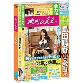 週刊AKB DVD Vol.16