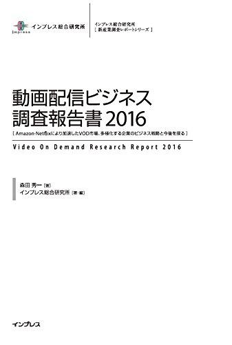 動画配信ビジネス調査報告書2016