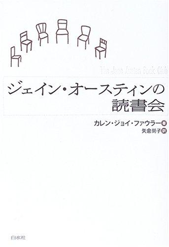 ジェイン・オースティンの読書会(9784560027394)