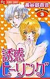 誘惑ヒーリング 3 (フラワーコミックス)