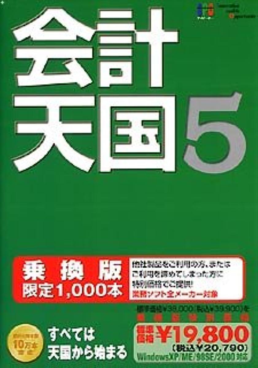 意図的告発合併症会計天国 5 乗換版