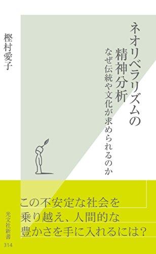 ネオリベラリズムの精神分析~なぜ伝統や文化が求められるのか~ (光文社新書)