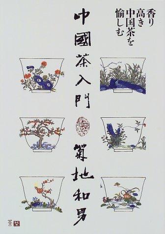 中国茶入門―香り高き中国茶を愉しむの詳細を見る