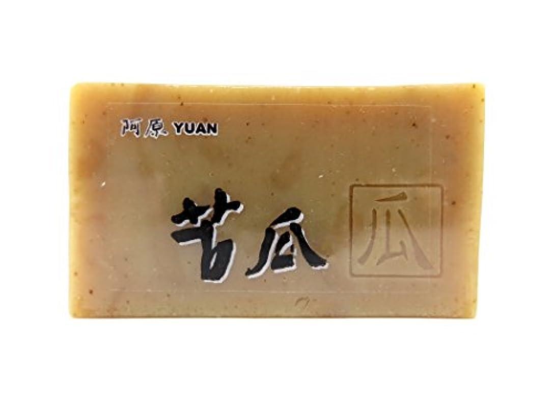 名詞ライラック改革YUAN SOAP ユアンソープ 苦瓜(にがうり) 100g (阿原 石けん 台湾コスメ)