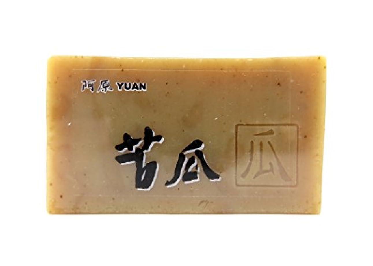 ラブプレフィックス着るYUAN SOAP ユアンソープ 苦瓜(にがうり) 100g (阿原 石けん 台湾コスメ)