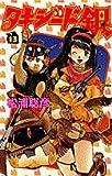 タキシード銀―GINJIの恋の物語 (13) (少年サンデーコミックス)